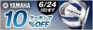 ヤマハインプレスUD+2がクーポンで10%OFF!