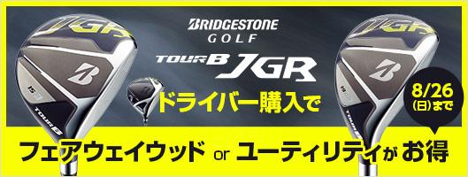 ブリヂストンツアーB JGRドライバー購入で2本目がお得!