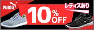 プーマの人気シューズ・バッグがクーポンで10%OFF