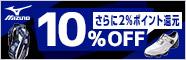 ミズノの人気シューズ・バッグが10%OFF!
