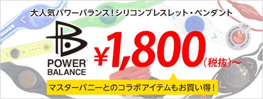 【特価】パワーバランスがお買い得!マスターバニーコラボ商品も!