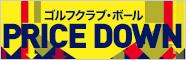新品・中古 ゴルフクラブ&ボールプライスダウン!