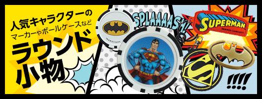 バットマンやスーパーマンのマーカーなどのラウンド小物入荷