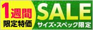 7/29(日)まで!スペック限定セール