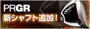 ギリギリ全開!プロギア新RSシリーズ販売開始