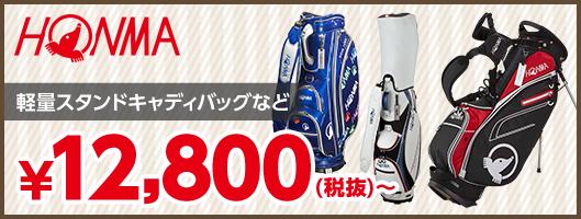 本間ゴルフのキャディバッグが大特価
