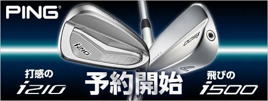 ピンの新アイアン i210&i500が新登場!
