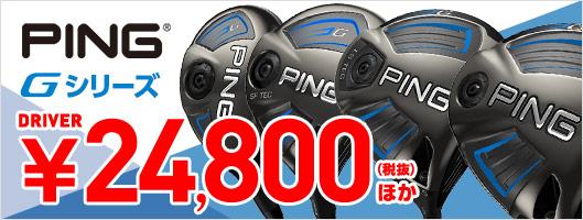 ピンGシリーズが大特価!
