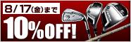 ヤマハRMXシリーズがクーポンで10%OFF!