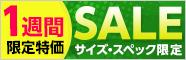8/20(月)まで!スペック限定セール