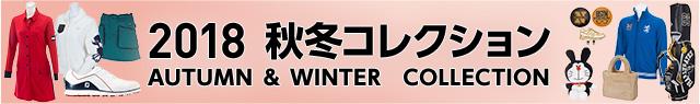 2018秋冬コレクション