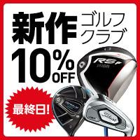 新作ゴルフクラブ10%OFFクーポン