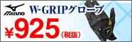 【売価変更9/1~】ミズノW-GRIPグローブ が大特価