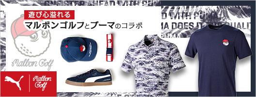 日本で買えるのはGDOだけ!プーマ×マルボンのコラボ商品が登場