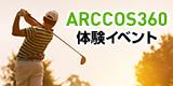 【PC各業態TOP 左ナビバナー】9/21-9/23ARCCOS+1Holeイベント