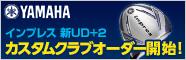【カスタム】さらにぶっ飛ぶ! ヤマハ 新インプレス UD+2登場