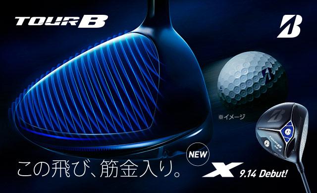 筋金入りのテクノロジーで初速UP!ツアーB X新発売