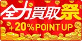 【PC各業態TOP 左ナビバナー】9/24-9/30全力買取祭 買取ポイント20%UPキャンペーン