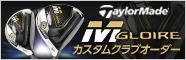 【カスタム】Mシリーズとグローレの融合「Mグローレ」登場!