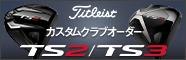 【カスタム】タイトリストの新モデル TS2・TS3登場!