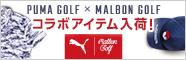 【ブランドストア】PUMAGOLF × MALBONコラボ品販売