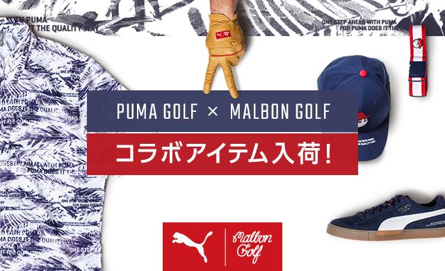 「PUMA × MALBON GOLF」コラボアイテム