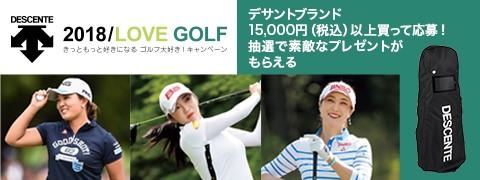 ゴルフ大好きキャンペーン
