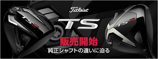 タイトリストTS2・TS3販売開始!純正シャフトの違いに迫る