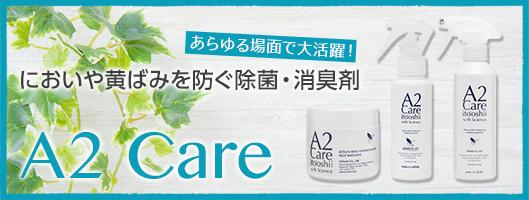 赤ちゃんからお年寄りまで安心して使える除菌・消臭剤が登場