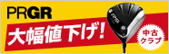 プロギア RS RS-Fシリーズの中古クラブ大幅値下げ!
