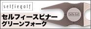 セルフィ―ゴルフから多機能グリーンフォークが登場!
