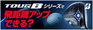 【ブランドストア】ブリヂストンゴルフTOUR B試打特集