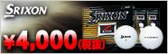 スリクソンZ-STARボールが値下げ!
