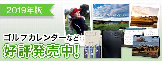 2019年版ゴルフカレンダー・手帳
