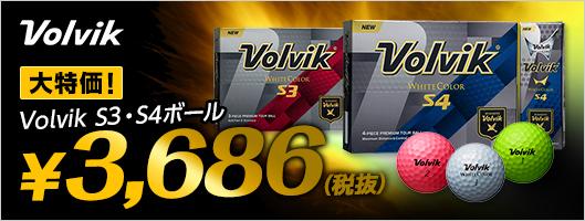 ボルビックS3,S4ボールがお買い得特価!
