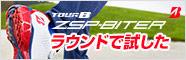 【ブランドストア】ブリヂストンゴルフ ZSP-BITTER TOUR シューズ試着