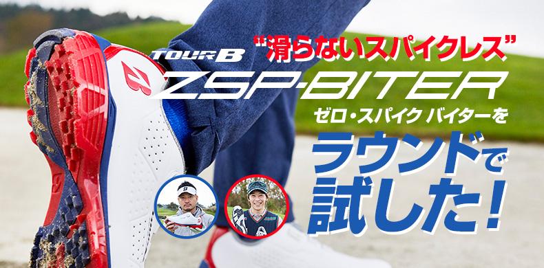 TOUR B ゼロ スパイクバイター