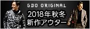 (GDOオリジナル)アウター・ジャケット2018年秋冬モデル入荷