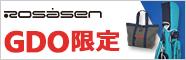 GDO限定モデル ロサーセンの新商品入荷!キャディバッグなど