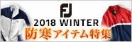 【ブランドストア】フットジョイ 寒さをしのいで楽しくプレー!この冬一押しアイテム特集