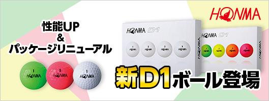 本間新D1ボールが登場!