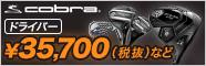 コブラキングF8シリーズが大幅値下げ!