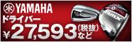 ヤマハ RMX16シリーズが大幅値下げ!
