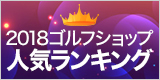 【PC各業態TOP 左ナビバナー】12/10~ GDOゴルフショップ 2018年間ランキングTOP20