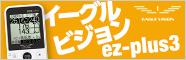 朝日ゴルフイーグルビジョン ez-plus3
