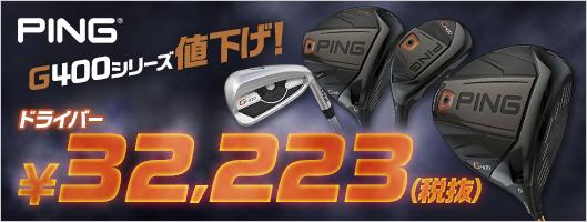 ピンG400シリーズが値下げ!