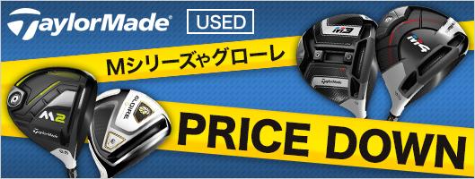 テーラーメイドMシリーズやグローレの中古クラブが値下げ!