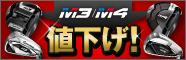 テーラーメイドM3、M4が値下げ!