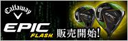AIが設計したクラブ キャロウェイ エピックフラッシュ登場!