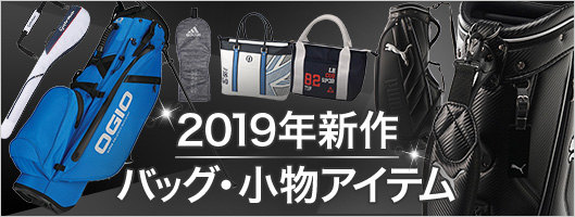 2019年新作バッグ・小物アイテム入荷